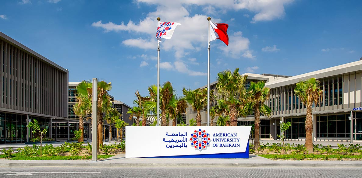 Entrance to the American University of Bahrain