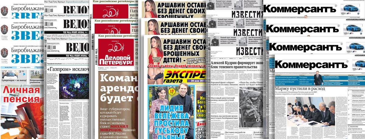 various Russian newspapers