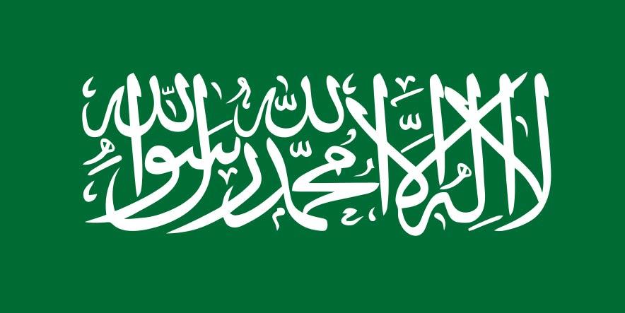 Saudi Arabian Flag inscription, the Shahada