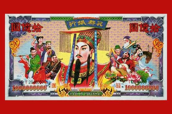 Jade Emperor Chinese Customs