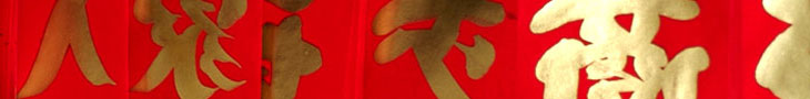 Golden Chinese characters on red